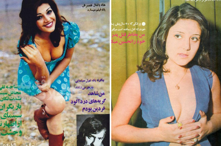 iranian women fashion  before islamic revolution iran